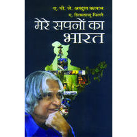 Get 35% off Mere Sapnon Ka Bharat Hindi Paperback Orders